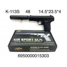K-113S Пистолет металл 48 шт в кор.
