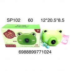 SP102 Камера лягушка, 60 шт. в кор.