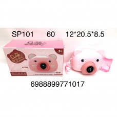 SP101 Камера свинка, 60 шт. в кор.
