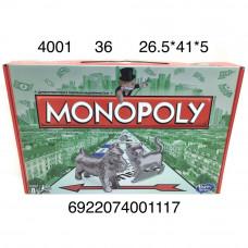 4001 Настольная игра Монополия, 36 шт. в кор.