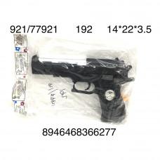 921/77921 Пистолет в пакете 192 шт в кор.