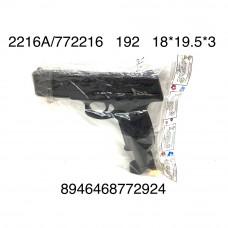 2216/772216 Пистолет в пакете 192 шт в кор.
