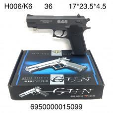 H006/K6 Пистолет металл 36 шт в кор.