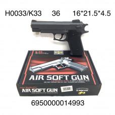 H0033/K33 Пистолет металл 36 шт в кор.