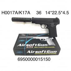 H0017A/K17A Пистолет металл 36 шт в кор.