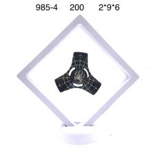 Спиннер 200 шт в кор. 985-4
