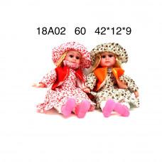 Мягкая кукла (муз.), 60 шт. в кор. 18A02