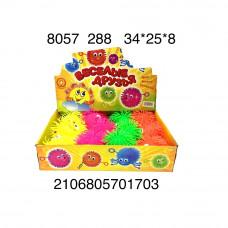 Мячик-мякиш 12 шт. в блоке, 288 шт. в кор. 8057