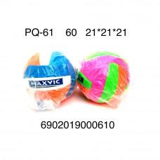 Мяч Волейбол 60 шт в кор. PQ-61