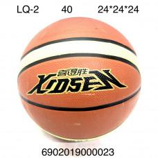 LQ-2 Мяч баскетбол 40 шт в кор.