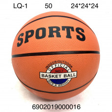LQ-1 Мяч баскетбол 50 шт в кор.