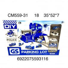 Парковка Полиция, 18 шт в кор. CM559-31