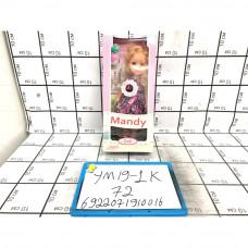 Кукла Mandy, 72 шт. в кор. YM19-1K