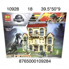 10928 Конструктор Динозавр 1046 дет., 18 шт. в кор.
