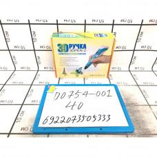 3D Ручка 40 шт в кор. D0754-001