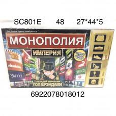 SC801E Настольная игра Монополия Имерия 48 шт в кор.