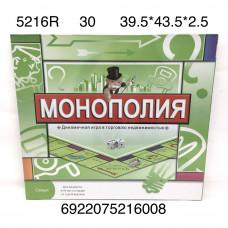 5216R Настольная игра Монополия 30 шт в кор.