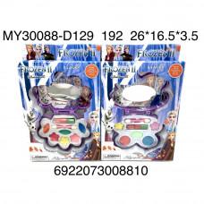 MY30088-D129 Косметика Холод, 192 шт. в кор.