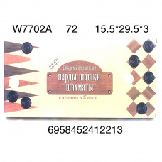 Набор 3 в 1 (нарды, шахматы, шашки), 72 шт. в кор. W7702A