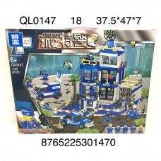 QL0147 Конструктор Полиция 739 дет., 18 шт. в кор.