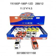 Модельки (металл) 12 шт. в блоке, 288 шт. в кор. YX185P-186P-12D