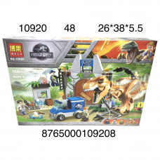 10920 Конструктор Динозавр 168 дет., 48 шт. в кор.