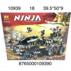 10939 Конструктор Ниндзя 1230 дет., 18 шт. в кор.