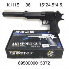 K111S Пистолет с глушителем (металл), 36 шт. в кор.