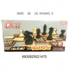 Шахматы, 36 шт. в кор. 5605