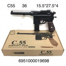 C55 Пистолет пневматика (металл), 36 шт. в кор.
