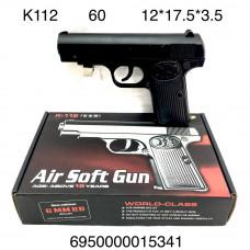 K112 Пистолет пневматика (металл), 60 шт. в кор.