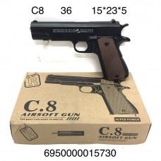 C8 Пистолет пневматика (металл), 36 шт. в кор.