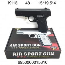 K113 Пистолет пневматика (металл), 48 шт. в кор.