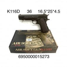 K116D Пистолет металл 36 шт в кор.