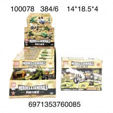 100078 Конструктор Война 6 шт. в блоке,54 блоке. в кор.