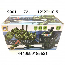 9901 Робот Трансформер Танк (свет, звук) 72 шт в кор.