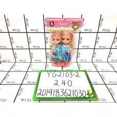 Куклы двойняшки Sweet в пакете, 240 шт. в кор. YG2103-2