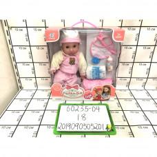 Пупс с аксессуарами Fashion doll, 18 шт. в кор. 60235-04