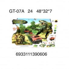 Динозавр Трек набор, 24 шт. в кор. GD-07A