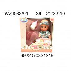 Пупс Warm baby с аксессуарами, 36 шт. в кор. WZJ032A-1