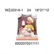 Пупс Warm baby, 24 шт. в кор. WZJ031A-1