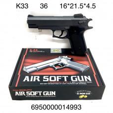 K33 Пистолет пневматика (металл), 36 шт. в кор.