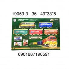 Поезд трек, 36 шт. в кор. 19059-3