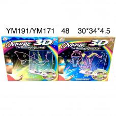 YM191 Докска для рисования 3D 48 шт в кор.