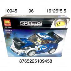 10945 Конструктор Speeds 209 дет., 96 шт. в кор.