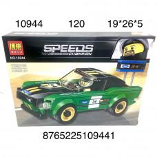 10944 Конструктор Speeds 189 дет., 120 шт. в кор.
