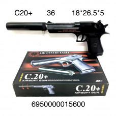 C20+ Пистолет с глушителем (металл), 36 шт. в кор.