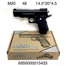 M20 Пистолет пневматика (металл), 48 шт. в кор.