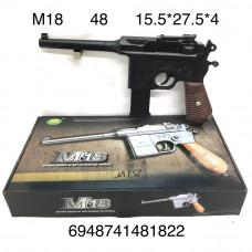 M18 Пистолет Металл 48 шт в кор.
