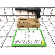 Пистолет пневматика (металл), 36 шт. в кор. C18+